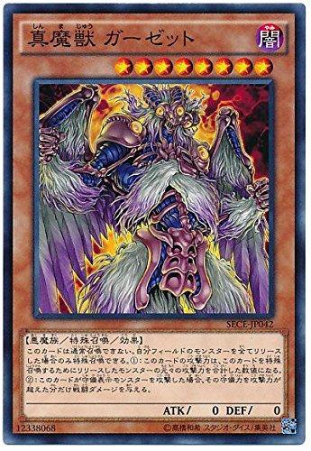 遊戯王 真魔獣ガーゼット SECE-JP042 ノーマルレア