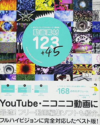 動画素材123 + 45 ―まるごとフリーでつかえるムービー素材集DVD-ROM付