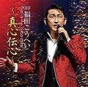 福田こうへいコンサート IN 浅草公会堂2018