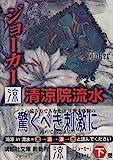 ジョーカー涼 (講談社文庫)