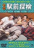 喜劇 駅前探検 【東宝DVDシネマファンクラブ】