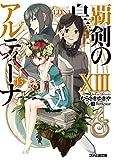 覇剣の皇姫アルティーナ XIII (ファミ通文庫)