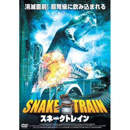 スネークトレイン LBX-045 [DVD]