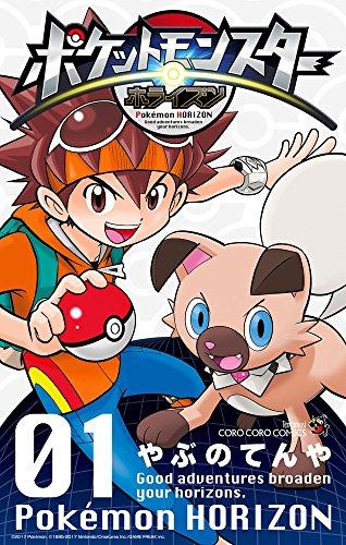 ポケットモンスター ホライズン 1 (てんとう虫コミックス)