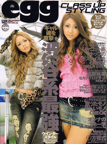 egg (エッグ) 2006年 12月号 [雑誌]