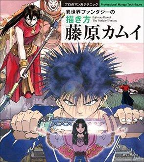 藤原カムイ 異世界ファンタジーの描き方 (プロのマンガテクニック)