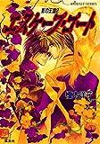 影の王国2 エスケープ・ゴート (集英社コバルト文庫)