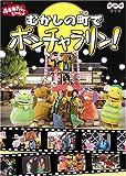 NHKおかあさんといっしょファミリーコンサート おかあさんといっしょ~むかしの町でポンチャラリン~ [DVD]