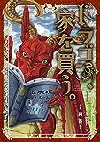 ドラゴン、家を買う。 1 (コミックガーデン;MAGCOMI)