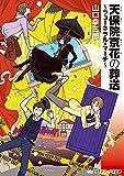 天保院京花の葬送 ~フューネラル・マーチ~ (メディアワークス文庫)