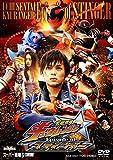 宇宙戦隊キュウレンジャー Episode of スティンガー イッカクジュウキュータマ版(初回生産限定) [DVD]