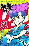 ヤンキー烈風隊(1) (月刊少年マガジンコミックス)