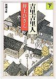 吉里吉里人 (下巻) (新潮文庫)