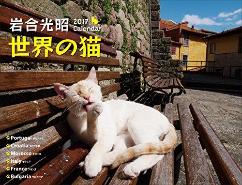岩合光昭 世界の猫 2017 カレンダー (カレンダー)