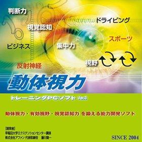 動体視力トレーニングソフトV3(最新)個人ライセンス版|ダウンロード版