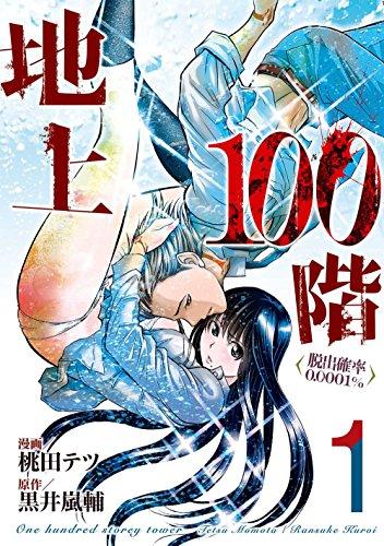 地上100階~脱出確率0.0001%~1 (LINEコミックス)