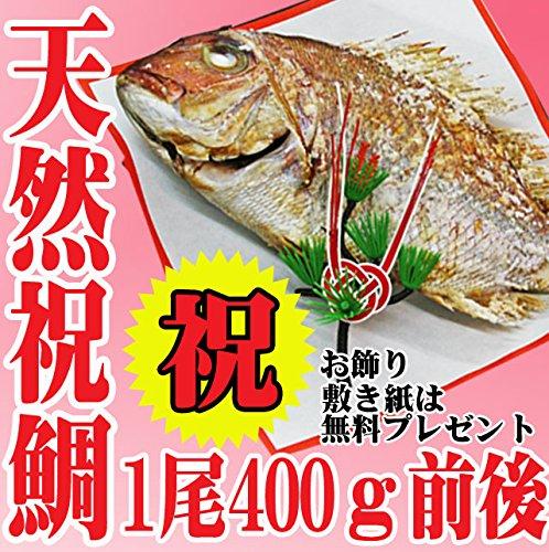 鯛は祝いの場で食べるグルメで人気のグルメプレゼント