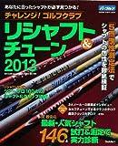 チャレンジ!ゴルフクラブ リシャフト&チューン2013 (学研スポーツムックゴルフシリーズ)