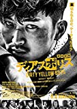 ディアスポリス -DIRTY YELLOW BOYS- [Blu-ray]