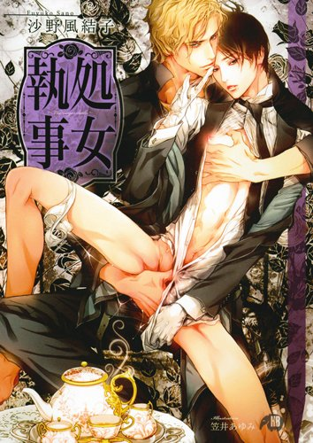 処女執事~The virgin-butler~ (花丸文庫BLACK サ 1-4)