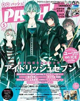 PASH! 2017年 05月号 [雑誌] PASH!