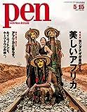 Pen (ペン) 「特集:写真家ヨシダナギが案内する、美しいアフリカ」〈2017年5/15号〉 [雑誌]