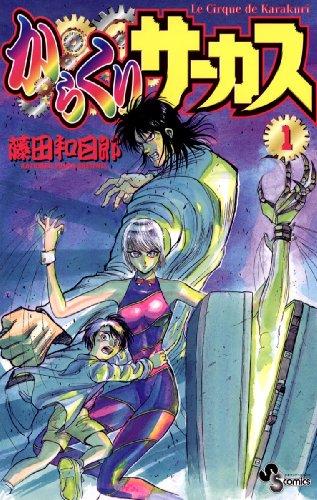 からくりサーカス(1) (少年サンデーコミックス) 「#読んだマンガも人間性に影響するらしいのであなたの人生のベスト10を教えて」をやってみた!