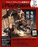 電撃PlayStation 2018年6/28号 Vol.664