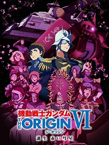 機動戦士ガンダム THE ORIGIN VI 誕生 赤い彗星