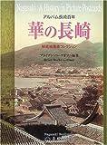 華の長崎―アルバム長崎百年 秘蔵絵葉書コレクション