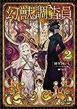 幻獣調査員2 (ファミ通文庫)