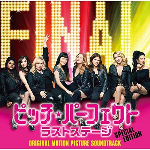 ピッチ・パーフェクト ラストステージ(オリジナル・サウンドトラック 【スペシャル・エディション】)