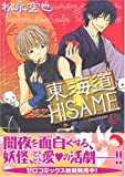 東海道HISAME (ZERO COMICS)