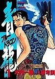 青龍<ブルードラゴン>(1) (ヤングマガジンコミックス)