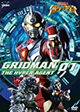 電光超人グリッドマン VOL.1 [DVD]
