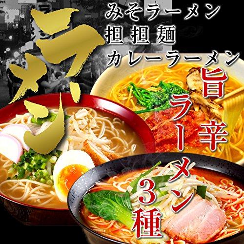 七味フーズ 旨辛ラーメン3種6人前セット(担々麺、カレースパイス、みそ味)辛味ラーメンづくし