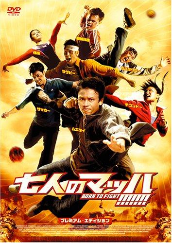 七人のマッハ!!!!!!! プレミアム・エディション [DVD]