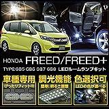 【調光可/LED色選択可】LEDルームランプキット Bセット/5点 ホンダ フリード+【型式:GB5/6/7/8】 4000K/暖色【C】