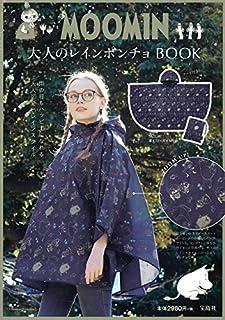 MOOMIN 大人のレインポンチョ BOOK (バラエティ)