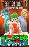 HUNTER×HUNTER Archive Vol.4―キメラアント編・序章― (ジャンプコミックスDIGITAL)