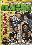 東宝 昭和の爆笑喜劇DVDマガジン 2014年 9/9号 [分冊百科]