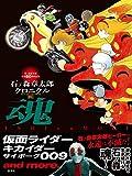 石ノ森章太郎クロニクル 魂 仮面ライダー キカイダー サイボーグ009 and more.