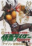 仮面ライダーSPIRITS アマゾン 友情の牙編 (講談社プラチナコミックス)