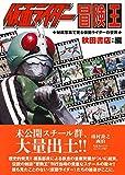 仮面ライダー冒険王 秘蔵写真で見る仮面ライダーの世界 (書籍扱い)