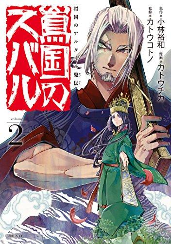 将国のアルタイル嵬伝/嶌国のスバル(2) (シリウスコミックス)