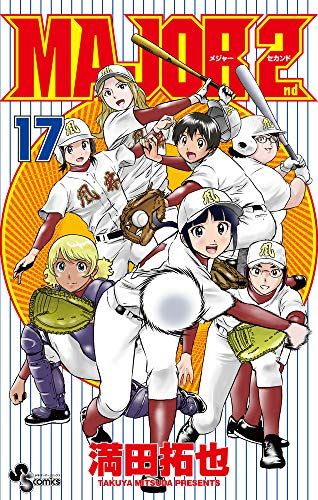MAJOR 2nd(メジャーセカンド) (17) (少年サンデーコミックス)