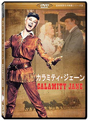 カラミティ・ジェーン(Calamity Jane) [DVD]劇場版(4:3)【超高画質名作映画シリーズ29】 デジタルリマスター版
