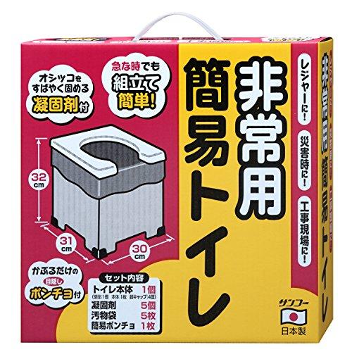 サンコー 携帯 非常用 簡易トイレ 防災グッズ 排泄処理袋 凝固剤付 30×31×32cm 耐荷重120kg 日本製 R-39