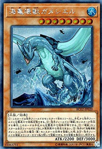 海亀壊獣ガメシエル シークレットレア 遊戯王 レアリティコレクション 20th rc02-jp020