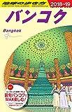 D18 地球の歩き方 バンコク 2018~2019 (地球の歩き方 D 18)